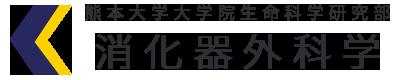 熊本大学大学院生命科学研究部 消化器外科学